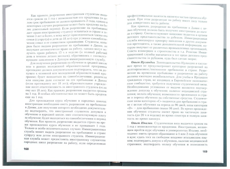 Иллюстрация 1 из 13 для Мировой рынок труда и международная миграция - Рязанцев, Ткаченко   Лабиринт - книги. Источник: Лабиринт