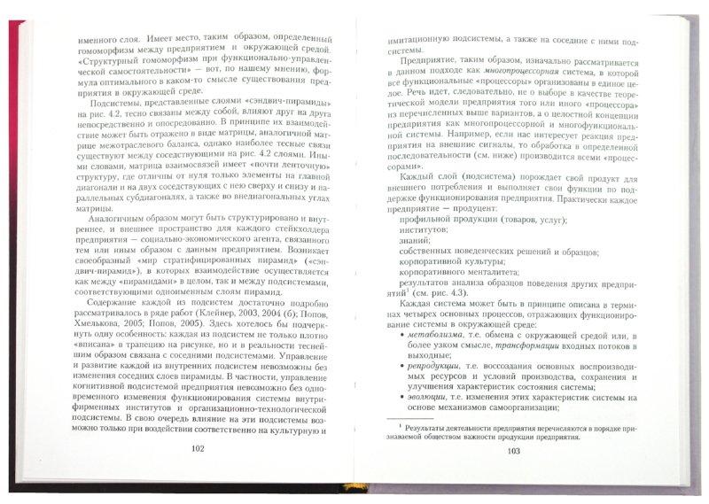 Иллюстрация 1 из 16 для Микроэкономика знаний - Макаров, Клейнер   Лабиринт - книги. Источник: Лабиринт