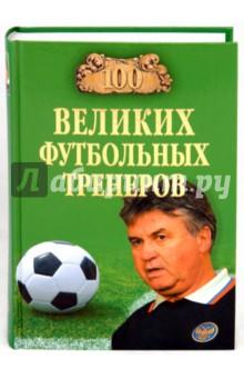 100 великих футбольных тренеров от Лабиринт