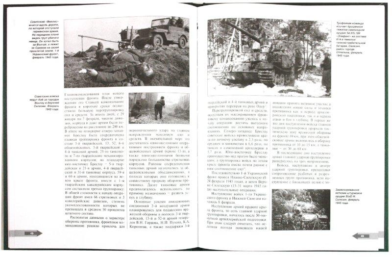 Иллюстрация 1 из 51 для Бои за Бреслау. Осада цитадели. 8 февраля - 6 мая 1945 года - Илья Мощанский | Лабиринт - книги. Источник: Лабиринт
