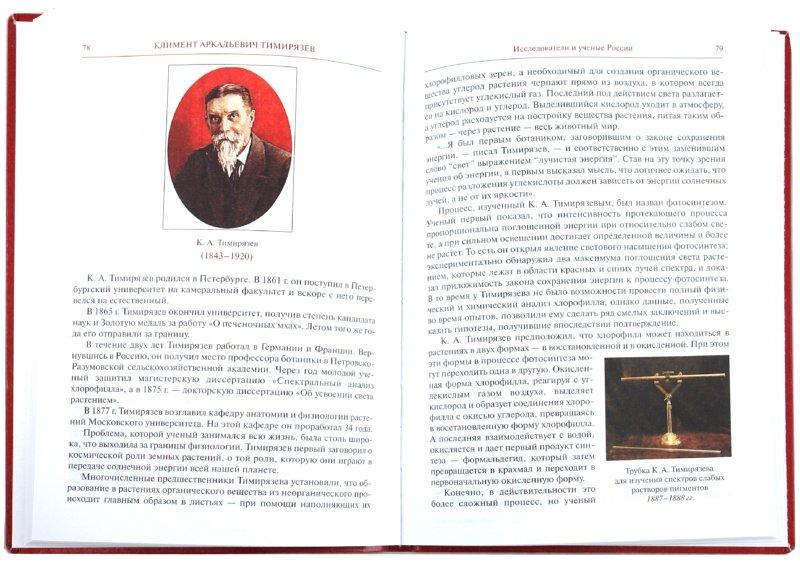 Иллюстрация 1 из 5 для Исследователи и ученые России | Лабиринт - книги. Источник: Лабиринт