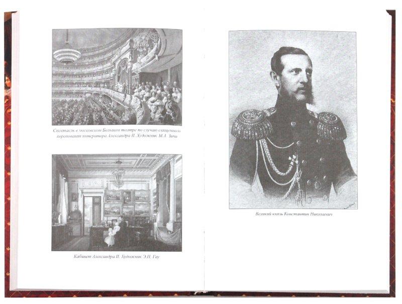 Иллюстрация 1 из 20 для Охота на императора - Рудольф Баландин   Лабиринт - книги. Источник: Лабиринт