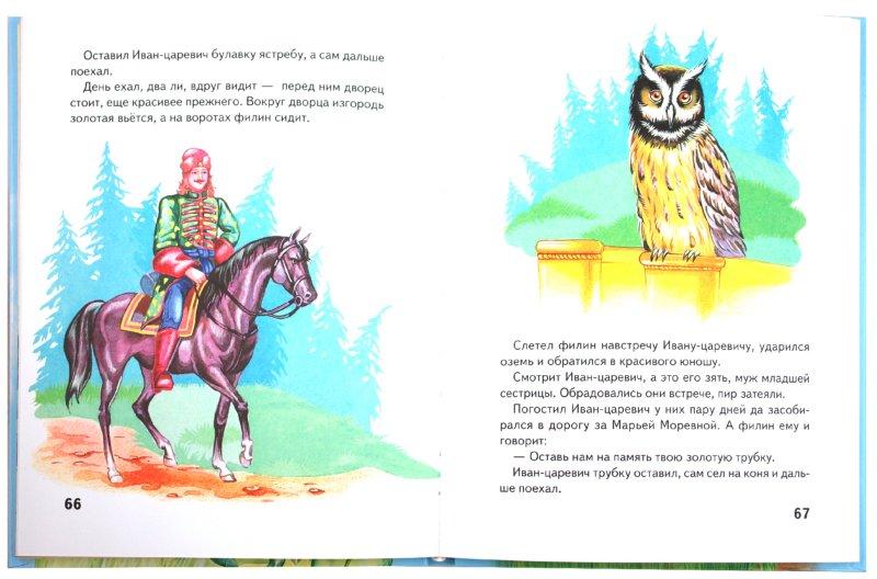Иллюстрация 1 из 13 для Сказки Змея Горыныча | Лабиринт - книги. Источник: Лабиринт