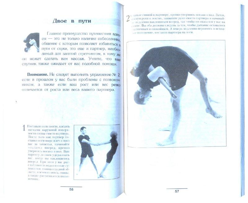 Иллюстрация 1 из 18 для Растяжка для здоровья 5 минут в день - Роберт Те | Лабиринт - книги. Источник: Лабиринт