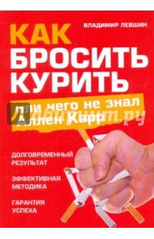 Бросить курить за 2 дня без мучений