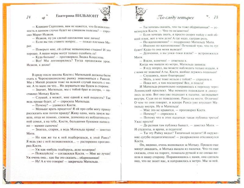 Иллюстрация 1 из 5 для По следу четырех - Екатерина Вильмонт | Лабиринт - книги. Источник: Лабиринт