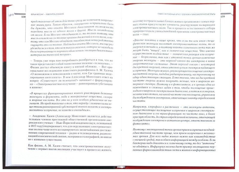 Иллюстрация 1 из 7 для Вольф Мессинг - повелитель сознания - Олег Фейгин | Лабиринт - книги. Источник: Лабиринт