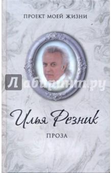 ПрозаСовременная отечественная проза<br>В книгу вошли прозаические произведения Пугачева и другие и Маэстро.<br>