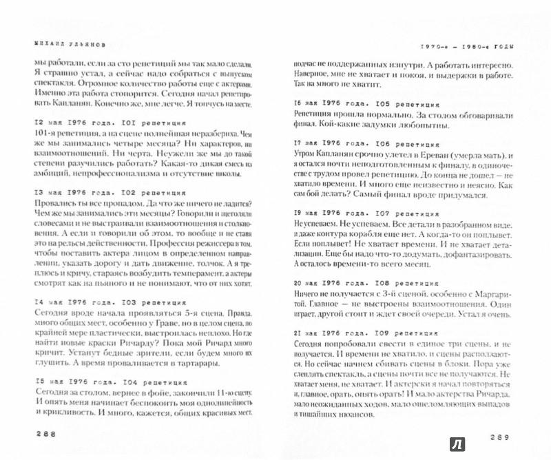 Иллюстрация 1 из 8 для Неизвестный Михаил Ульянов. Жизнь великого актера и человека | Лабиринт - книги. Источник: Лабиринт