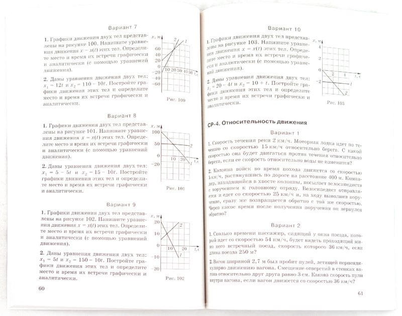 Ответы к марону по физике 8 класс