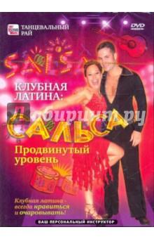 Клубная латина: Сальса. Продвинутый уровень (DVD)