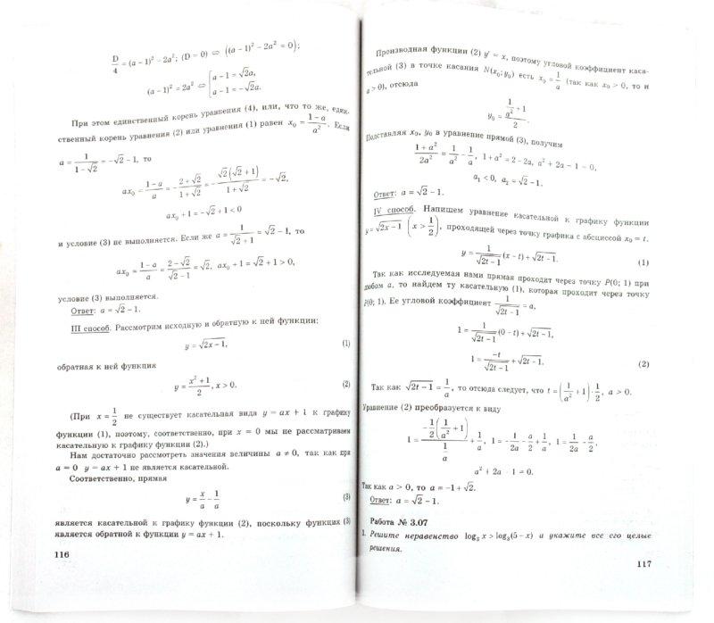 Работы по химии решебника по химии за 9