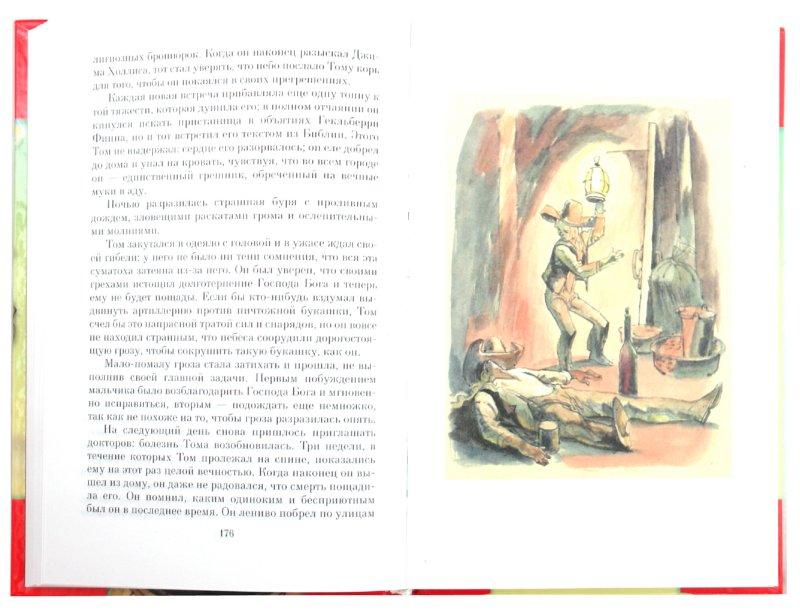 Иллюстрация 1 из 5 для Приключения Тома Сойера. Приключения Гекльберри Финна - Марк Твен | Лабиринт - книги. Источник: Лабиринт