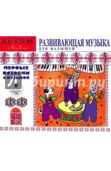 Детям от 0 до 5 лет. Развивающая музыка для малышей (CD)Музыка для детей<br>Развивающая музыка для малышей. Первые встречи с музыкой.<br>ВОЛШЕБНАЯ МУЗЫКА МОЦАРТА<br>Аранжировка и исполнение - Борис Соколов<br>1. Фрагмент первой части Симфонии № 40 соль минор 2. Менуэт, KV 5 <br>3. Аллегретто, KV 5<br>4. Менуэт, KV 5<br>5. Танец, KV 5<br>6. Аллегро, KV 8<br>7. Скерцо, KV 15<br>8. Гавот, KV 15<br>9. Менуэт, KV 15<br>10. Аллегро, KV 15<br>11. Марш, KV 15<br>12. Менуэт, KV 15<br>13. Гавот, KV 15<br>14. Менуэт, KV 15<br>15. Аллегро, KV 19<br>16. Менуэт, KV 19<br>17. Рондо из Сонаты для фортепиано № 11 ля мажор<br>18. Тема с вариациями из Сонаты для фортепиано № 11 ля мажор<br>19. Рондо ре мажор, KV 486<br>20. Фантазия ре минор, KV 397<br>21. Маленькая ночная серенада<br>УСПОКАИВАЮЩАЯ МУЗЫКА ДЛЯ МАМ И МАЛЫШЕЙ<br>Автор музыки и исполнение - Борис Соколов<br>1. Капель<br>2. Зеленые холмы<br>3. Ручей<br>4. Пастораль<br>5. Цветы на лугу<br>6. Облака<br>7. У озера<br>8. Элегия<br>9. Рассвет<br>10. Зимний лес<br>11. Праздник<br>12. Шарманка<br>13. Прогулка<br>МУЗЫКАЛЬНЫЕ СНОВИДЕНИЯ<br>Автор музыки, партия фортепиано - Юрий (Гомберг) Соболев<br>Партия бас-гитары - Петр Розломий<br>1. Любовь<br>2. Птица<br>3. Небо<br>4. Камень<br>5. Лес<br>6. Ребенок<br>7. Колыбельная<br>8. Утро<br>9. Зануда<br>10. Зима<br>11. Засохший куст<br>Общее время звучания: 3 часа 03 мин.<br>Формат: MPEG-I Layer-3 (mp3), 320 Kbps, 16 bit, 44.1 kHz, stereo.<br>