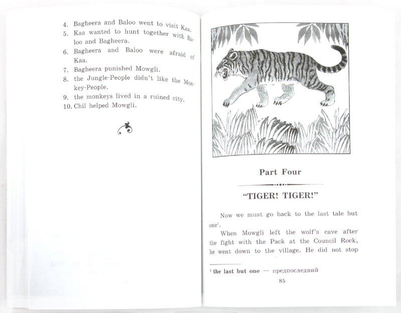 Иллюстрация 1 из 28 для Книга джунглей (на английском языке) - Редьярд Киплинг | Лабиринт - книги. Источник: Лабиринт