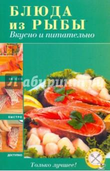 Блюда из рыбы. Вкусно и питательно