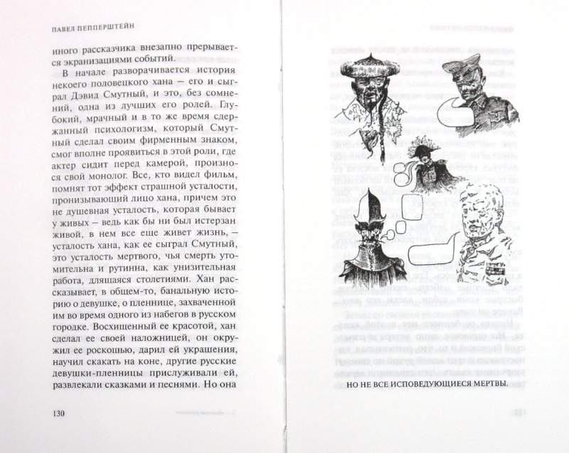 Иллюстрация 1 из 13 для Военные рассказы - Павел Пепперштейн | Лабиринт - книги. Источник: Лабиринт