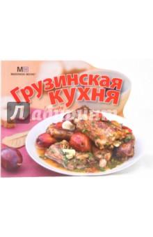 Грузинская кухняНациональные кухни<br>Грузинская кухня завоевала популярность во всем мире.<br>Такие блюда, как шашлык, хачапури, суп харчо, цыпленок табака, любят все. Успех грузинской кухни - в многовековых традициях, основанных на принципах здорового питания.<br>В книгу вошли рецепты блюд Отара Туева и Елены Киладзе.<br>