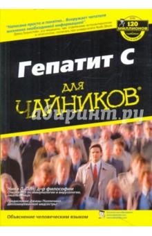 """Гепатит С для """"чайников"""""""