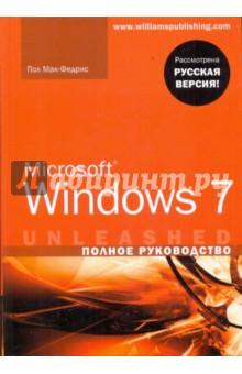 Мак-Федрис Пол Microsoft Windows 7. Полное руководство