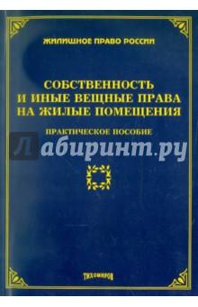 Жилищное право России. Собственность и иные права на жилые помещения. Практическое пособие