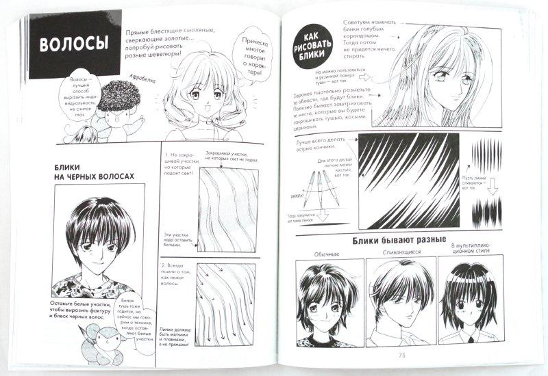 как рисовать аниме скачать книгу