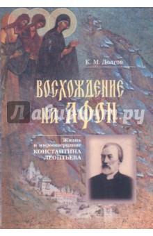 Восхождение на Афон. Жизнь и миросозерцание Константина Леонтьева
