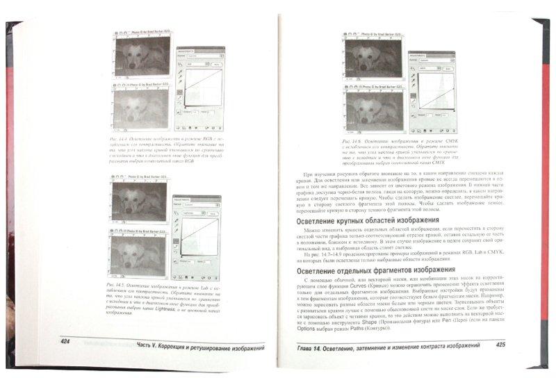 Иллюстрация 1 из 13 для Adobe Photoshop CS4 (+CD) - Кейтс, Абрамс, Мугамян | Лабиринт - книги. Источник: Лабиринт