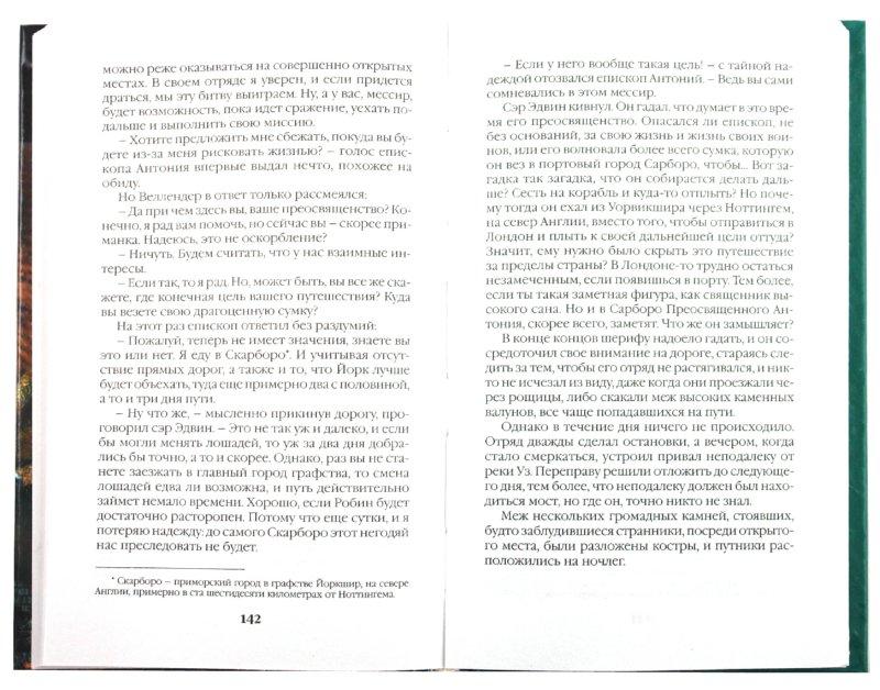 Иллюстрация 1 из 6 для Робин Гуд - Ирина Измайлова   Лабиринт - книги. Источник: Лабиринт