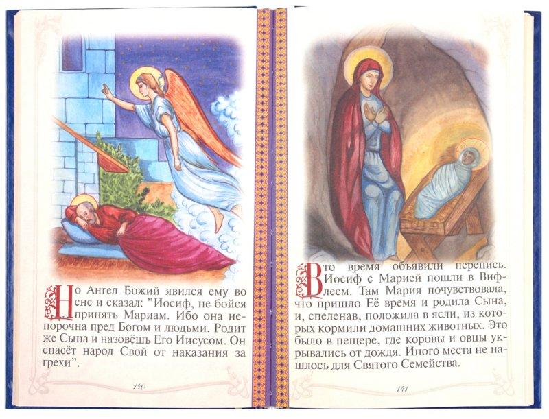 Иллюстрация 1 из 13 для Библия для детей   Лабиринт - книги. Источник: Лабиринт