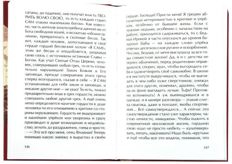 Иллюстрация 1 из 8 для Флавиан - Александр Протоиерей | Лабиринт - книги. Источник: Лабиринт