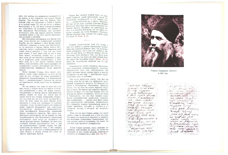 Иллюстрация 1 из 9 для Старец Силуан - Софроний Архимандрит | Лабиринт - книги. Источник: Лабиринт