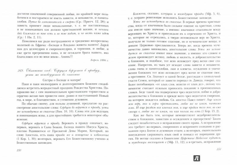 Иллюстрация 1 из 35 для Собрание писем Оптинского старца Амвросия   Лабиринт - книги. Источник: Лабиринт