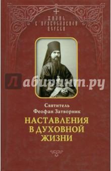 Свт. Затворник Феофан Наставления в духовной жизни