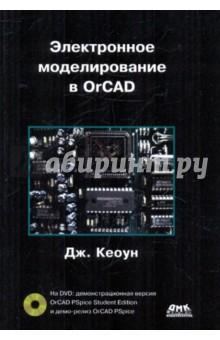 Электронное моделирование в OrCAD (+DVD) от Лабиринт
