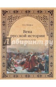 Века русской истории. События и люди