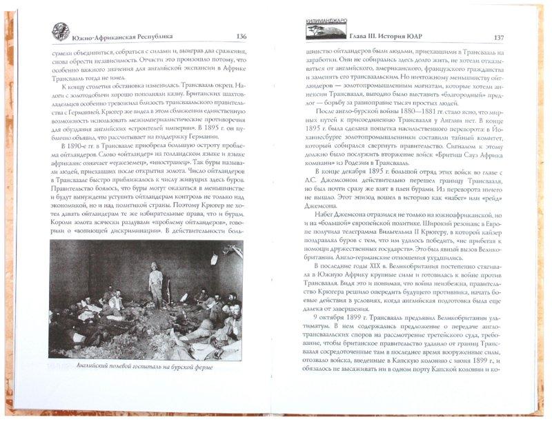Иллюстрация 1 из 8 для Южно-Африканская Республика. Весь мир в одной стране - Давидсон, Непомнящий   Лабиринт - книги. Источник: Лабиринт