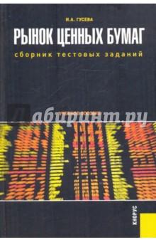 Рынок ценных бумаг учебник