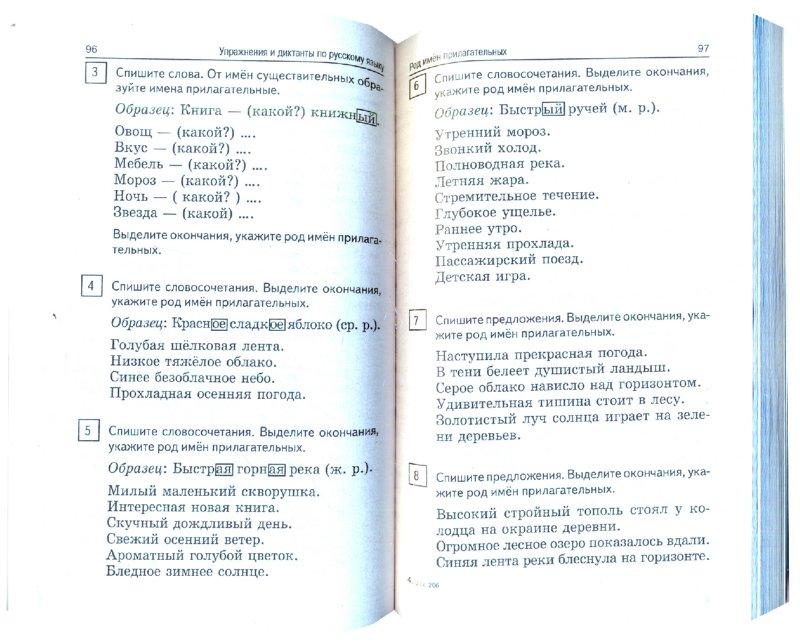 Диктанты для 4 класса по русскому языку школа 2100 кабан васька