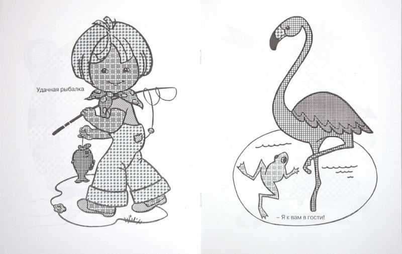 Иллюстрация 1 из 10 для Кот-рыболов | Лабиринт - книги. Источник: Лабиринт
