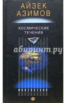 Азимов Айзек Космические течения