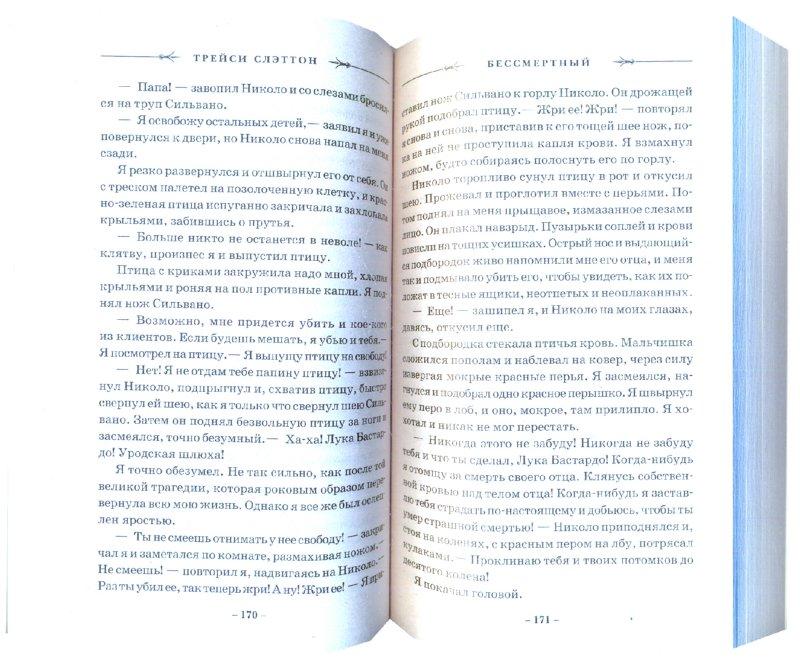 Иллюстрация 1 из 9 для Бессмертный. Часть 1 - Трейси Слэттон | Лабиринт - книги. Источник: Лабиринт