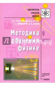 Методика обучения физике. 9 класс