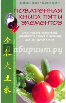 Поваренная книга пяти элементов.  Практическое применение китайского учения о питанииНациональные кухни<br>Питание по пяти элементам - это не очередная модная диета, а китайское учение тысячелетней древности о питании и приготовлении здоровой и полезной пищи.<br>Готовить пищу, будь она вегетарианской или мясной,  в соответствии с учением о пяти элементах очень просто. Благоприятное действие этих блюд вы почувствуете сразу же Полноценное питание быстро отучит вас от привычки кусочничать и желания съесть что-нибудь сладкое.<br>Из многообразия овощных, мясных, рыбных и сладких блюд, блюд из злаков, различных напитков и выпечки, здесь представленного, каждый легко подберет для себя рацион в соответствии со своим вкусом, индивидуальной конституцией и временем года.<br>