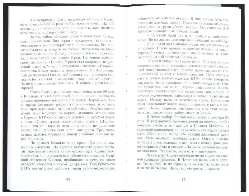 Иллюстрация 1 из 5 для Из рода в род - Виктор Николаев | Лабиринт - книги. Источник: Лабиринт