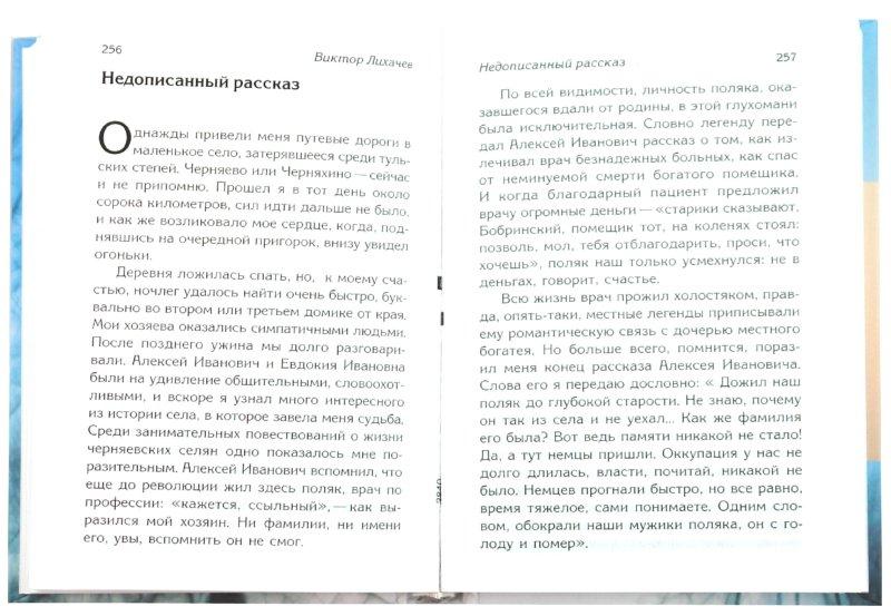 Иллюстрация 1 из 18 для Молитесь за меня - Виктор Лихачев | Лабиринт - книги. Источник: Лабиринт