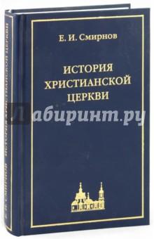 История христианской православной церкви протоиерей петр смирнов