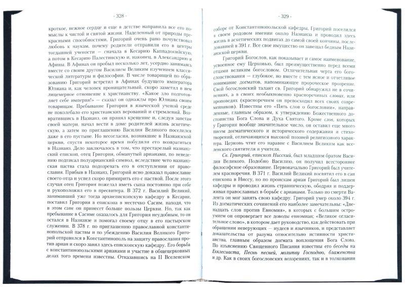 Иллюстрация 1 из 28 для История христианской церкви - Евграф Смирнов | Лабиринт - книги. Источник: Лабиринт