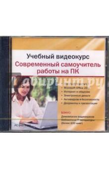 Учебный видеокурс. Современный самоучитель работы на ПК (DVDpc)