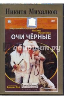 Михалков Никита Сергеевич Никита Михалков. Очи черные (DVD)